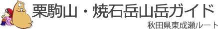秋田県東成瀬村へようこそ 栗駒山・焼石岳山岳ガイド 秋田県東成瀬ルート