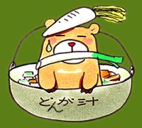 higaguman_dongajiru